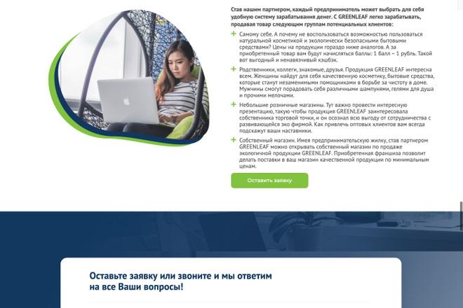 Сайт под ключ. Landing Page. Backend 38 - kwork.ru