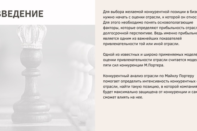 Стильный дизайн презентации 215 - kwork.ru