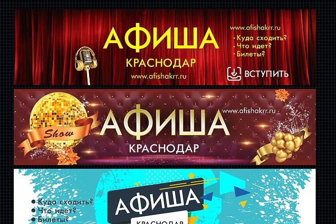 Оформлю ваше сообщество ВК 31 - kwork.ru