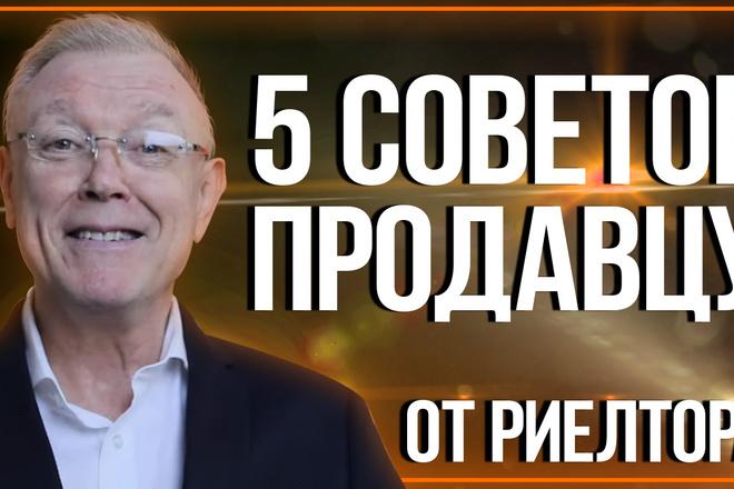 Обложка превью для видео YouTube 43 - kwork.ru