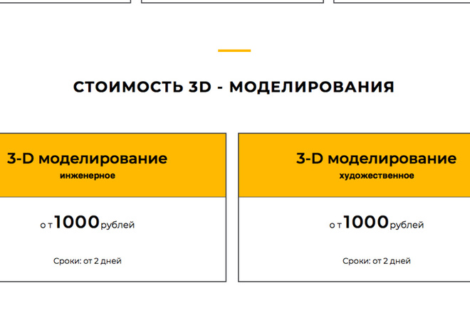 Создам сайт под ключ на WordPress 29 - kwork.ru