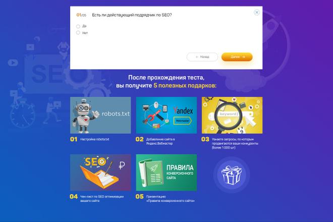Дизайн страницы Landing Page - Профессионально 37 - kwork.ru