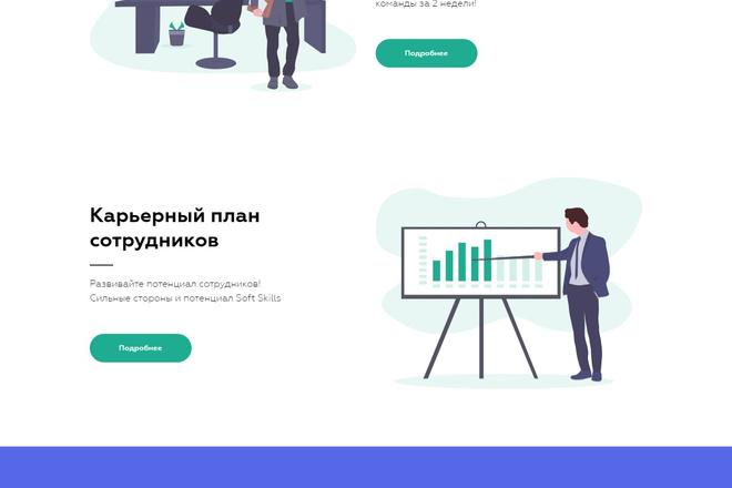 Создание Landing Page, одностраничный сайт под ключ на Tilda 32 - kwork.ru