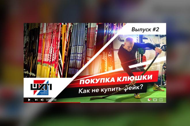 Грамотная обложка превью видеоролика, картинка для видео YouTube Ютуб 7 - kwork.ru