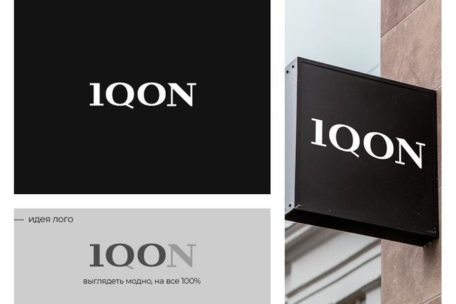 Разработка логотипа для сайта и бизнеса. Минимализм 39 - kwork.ru