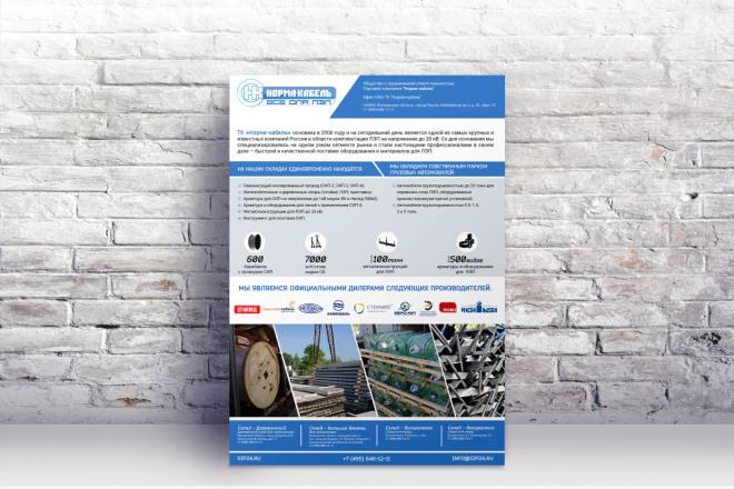 Яркий дизайн коммерческого предложения КП. Премиум дизайн 25 - kwork.ru