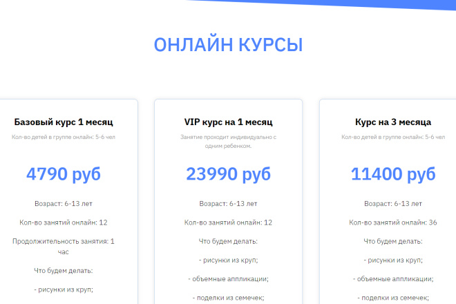 Создаю Лендинг на Тильде под ключ 8 - kwork.ru