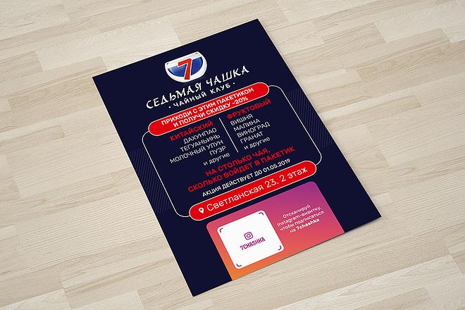 Дизайн двухсторонней листовки с исходниками 43 - kwork.ru