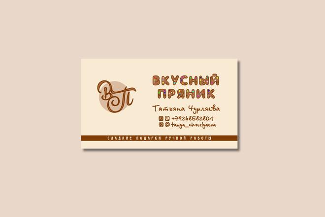 Сделаю стильный именной логотип 80 - kwork.ru