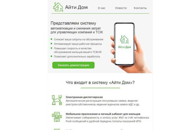 Создание и вёрстка HTML письма для рассылки 40 - kwork.ru