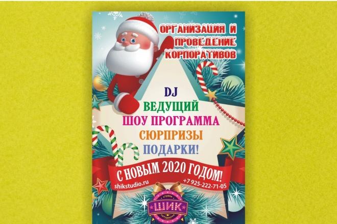 Выполню дизайн баннера для сайта или соц. сетей 7 - kwork.ru