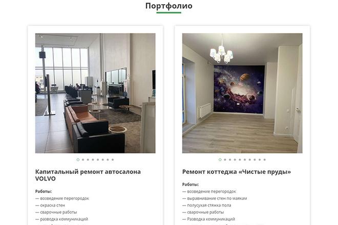 Создание красивого адаптивного лендинга на Вордпресс 11 - kwork.ru