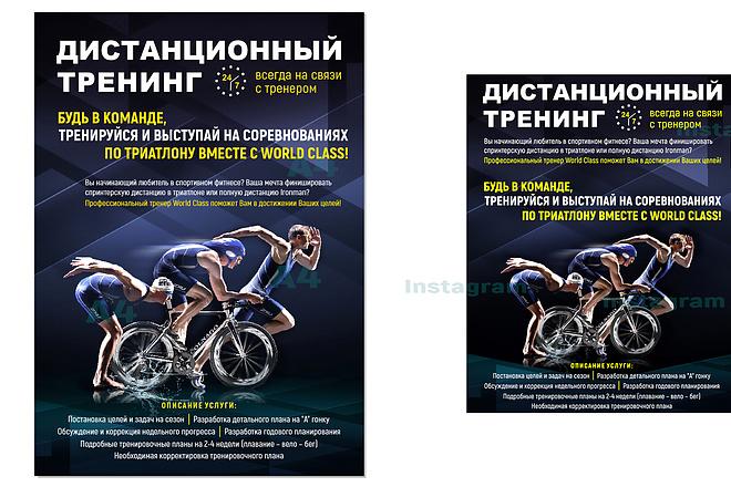 Красивый и уникальный дизайн флаера, листовки 31 - kwork.ru