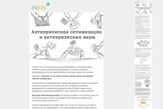 Дизайн и верстка адаптивного html письма для e-mail рассылки 18 - kwork.ru