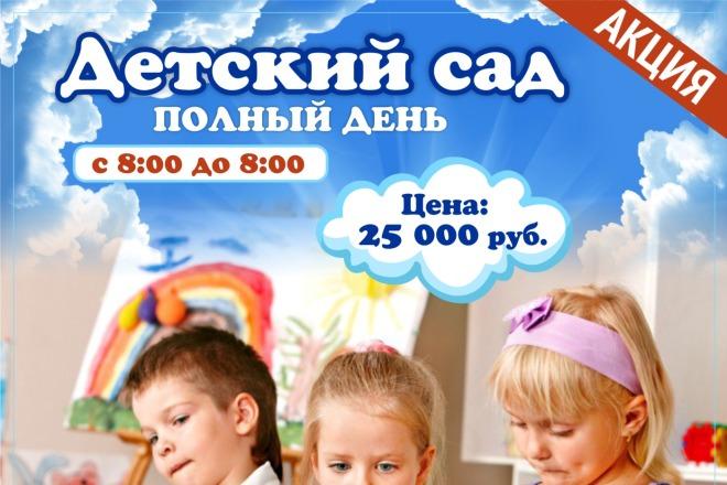 Дизайн - макет быстро и качественно 30 - kwork.ru