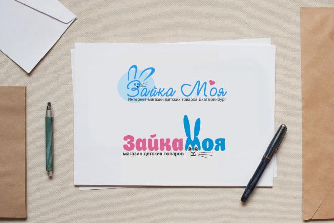 Три уникальных варианта логотипа 20 - kwork.ru