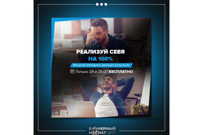 Сочный баннер для рекламы или сайта 4 - kwork.ru