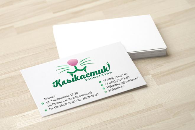Дизайн визитки с исходниками 72 - kwork.ru