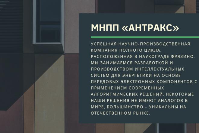 Стильный дизайн презентации 359 - kwork.ru
