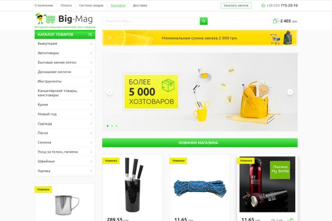 Дизайн страницы интернет-магазина 4 - kwork.ru