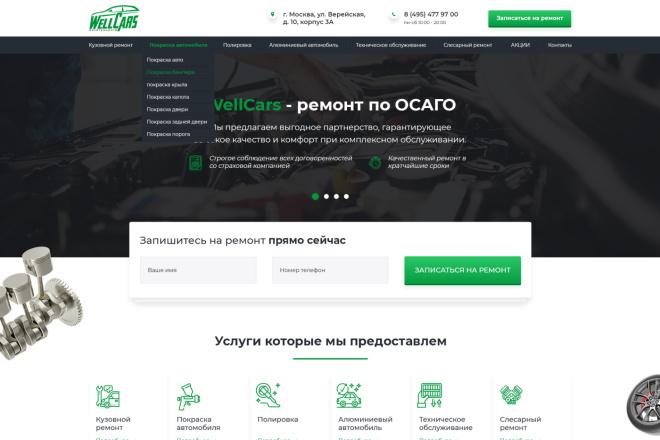 Дизайн страницы сайта 22 - kwork.ru