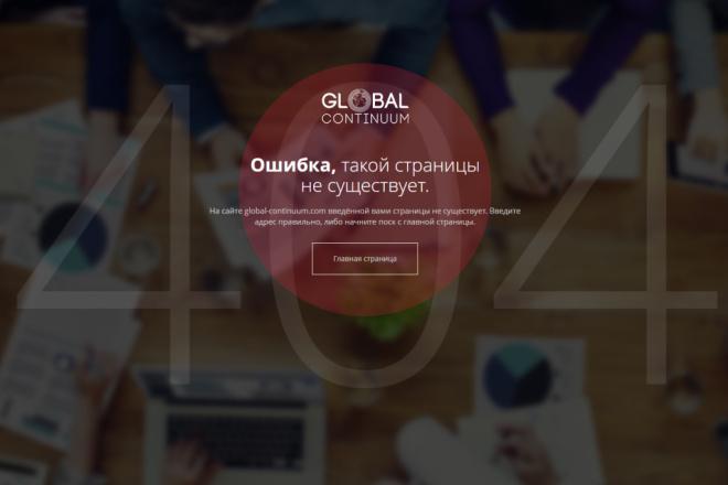 Вёрстка страницы 404 2 - kwork.ru