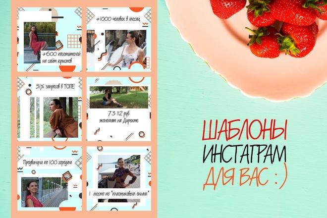 Дизайн для Инстаграм 11 - kwork.ru