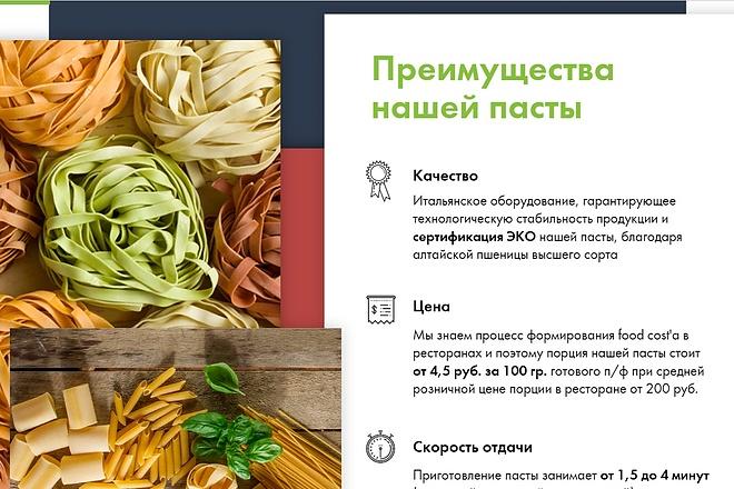 Создание сайта - Landing Page на Тильде 139 - kwork.ru