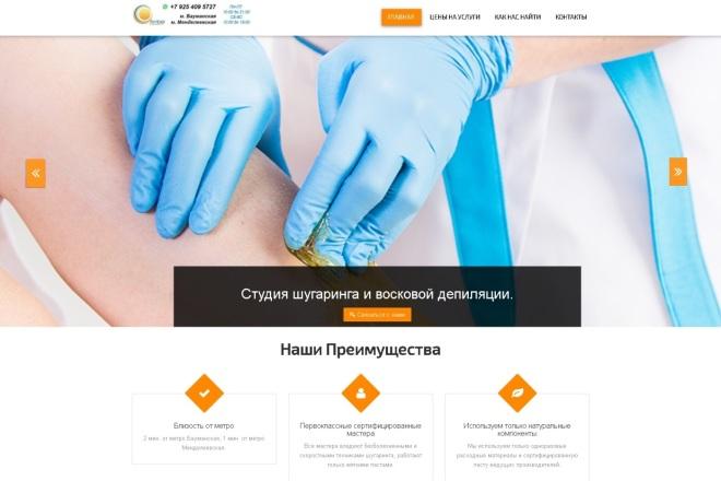 Создам сайт-визитку недорого 13 - kwork.ru