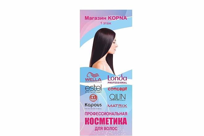 Дизайн для наружной рекламы 126 - kwork.ru