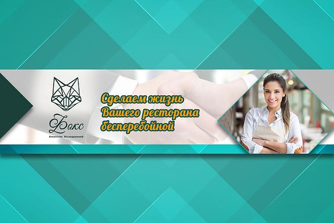 Обложка для группы вконтакте. Дизайн миниатюры в подарок 3 - kwork.ru