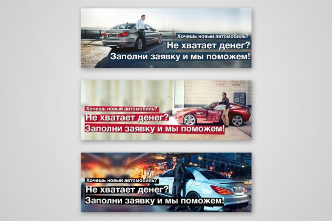 Создам хороший баннер для интернета 32 - kwork.ru