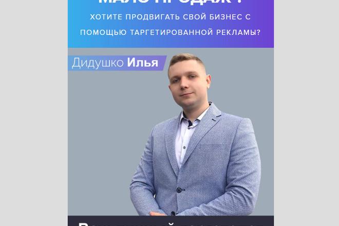 Качественная копия лендинга с установкой панели редактора 6 - kwork.ru