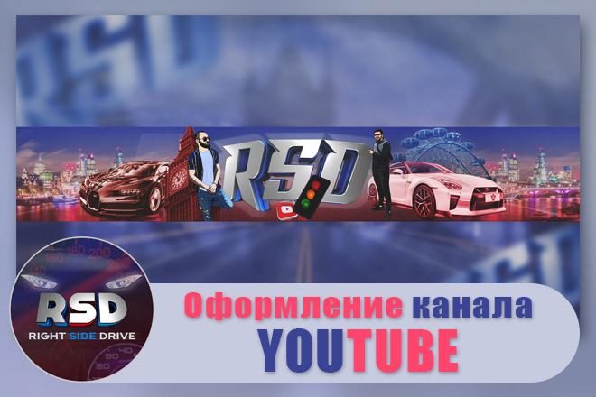 Шапка для Вашего YouTube канала 6 - kwork.ru