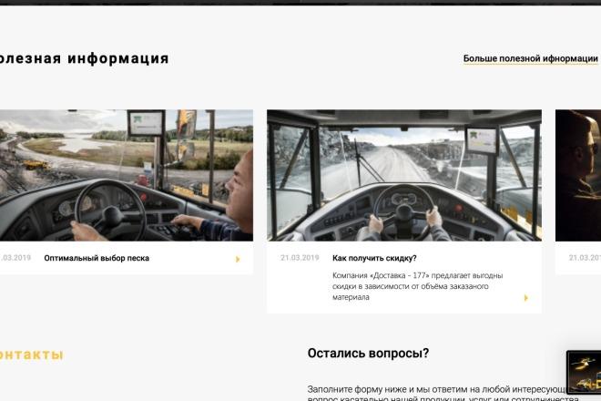 Вёрстка сайтов по доступной цене 96 - kwork.ru