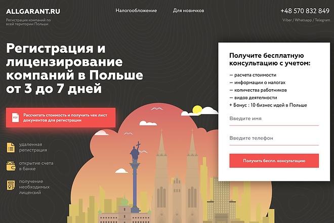 Лендинг на Tilda 8 - kwork.ru