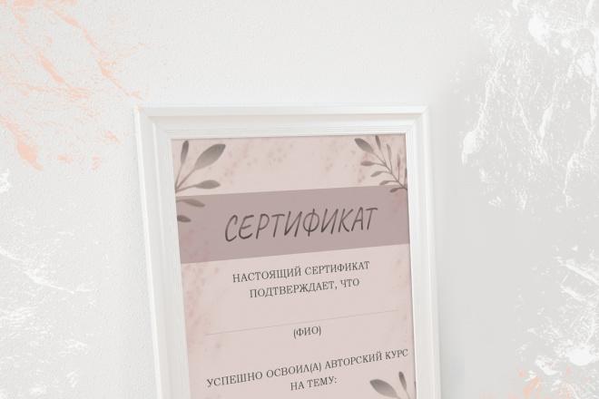 Разработаю уникальный дизайн сертификата, диплома, грамоты 3 - kwork.ru