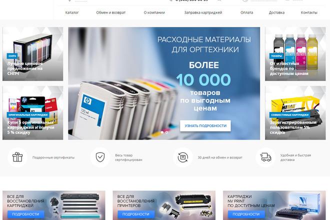 Интернет-магазин на Битрикс 1 - kwork.ru