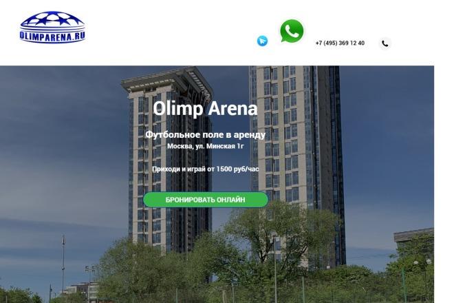 Адаптация страницы сайта под мобильные устройства 8 - kwork.ru