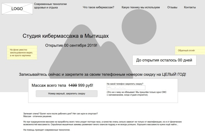 Прототип + текст лендинга 20 - kwork.ru