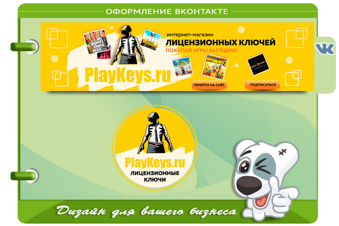 Оформлю вашу группу ВКонтакте 50 - kwork.ru
