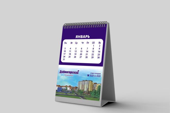 Дизайн календаря 20 - kwork.ru