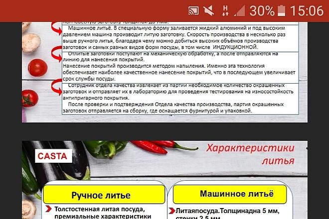 Оформлю презентацию в pdf за 1 час 9 - kwork.ru