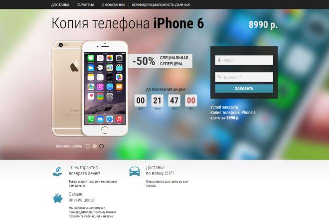 Качественная копия лендинга с админ панелью 2 - kwork.ru