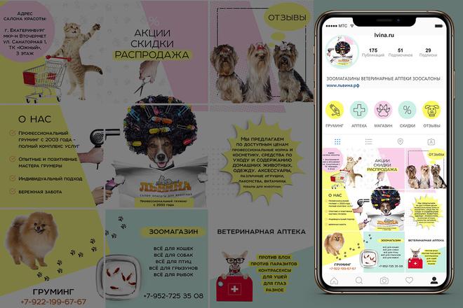 Оформление инстаграм. Дизайн 15 шаблонов постов и 3 сторис 7 - kwork.ru