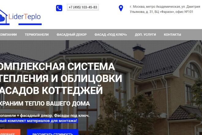 Скопирую одностраничный сайт, лендинг 3 - kwork.ru