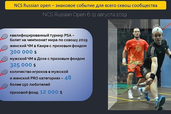 Отредактирую Вашу презентацию PowerPoint 3 - kwork.ru