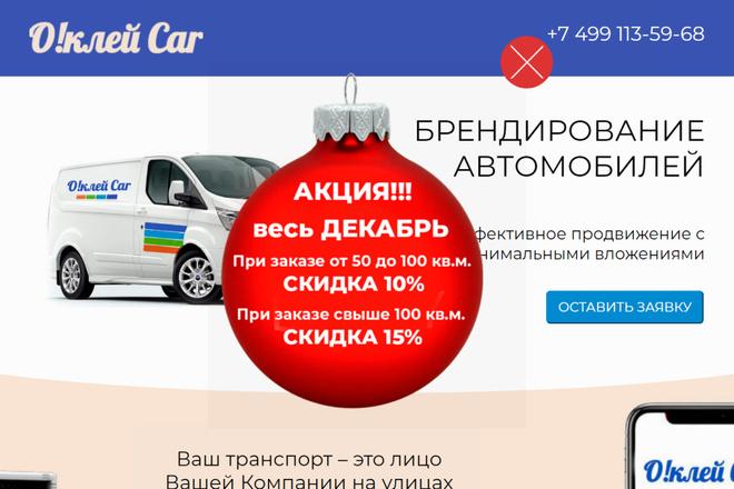 Создам простой сайт на Joomla 3 или Wordpress под ключ 9 - kwork.ru
