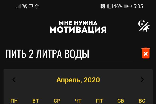 Приложение для ОС Android 25 - kwork.ru