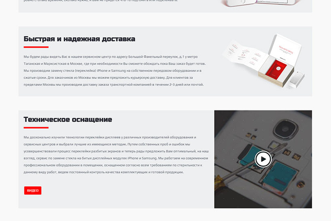 Создание красивого адаптивного лендинга на Вордпресс 40 - kwork.ru